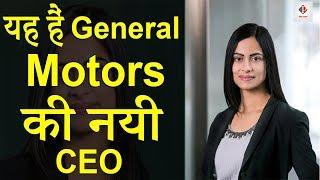 "Chennai girl ""Dhivya Suryadevara"" became 1st Woman appointed as  CFO in General Motors"