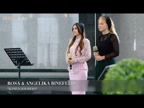 """Хочется в небо"". Rosa & Angelika Binefeld"