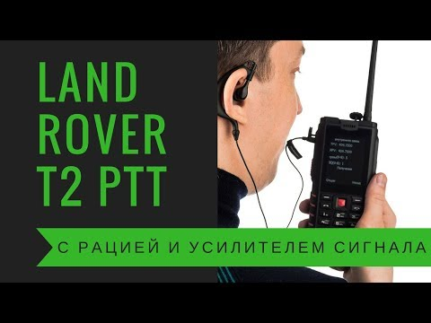 Land Rover T2 PTT усилит сигнал!