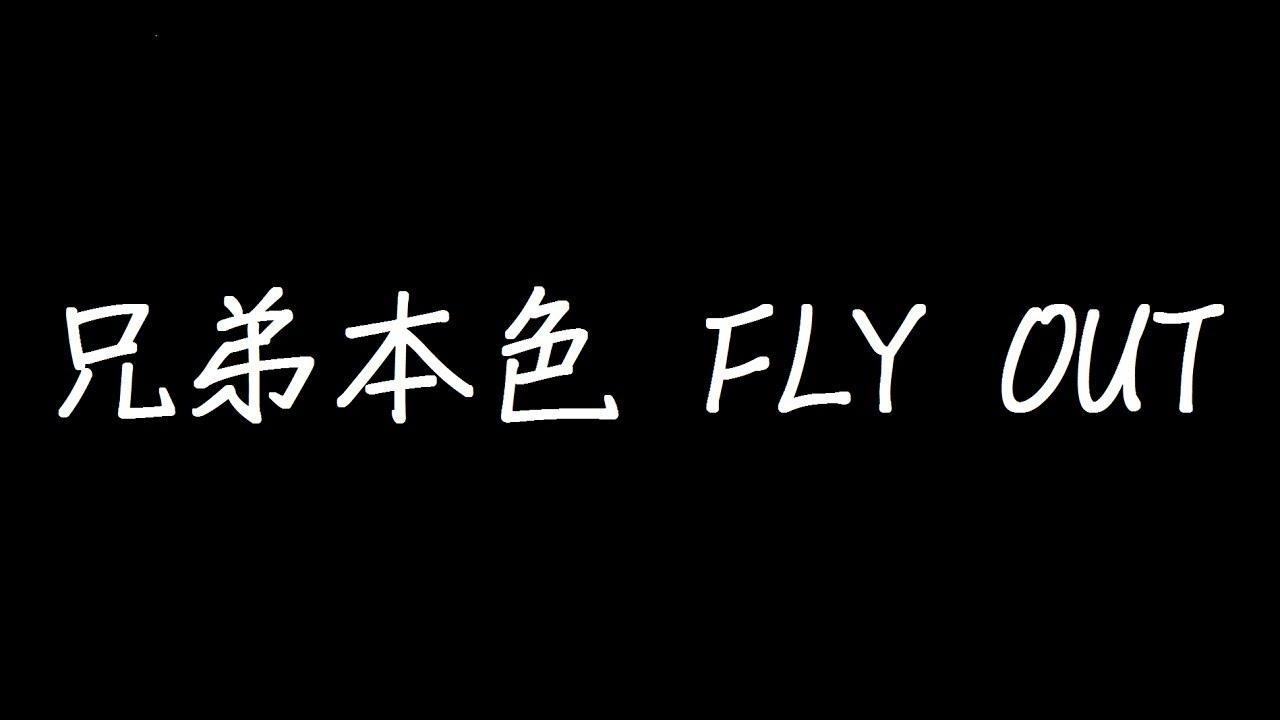 兄弟本色 FLY OUT 歌詞 - YouTube