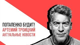 «Потапенко будит!»: Артемий Троицкий, с обсуждением самых актуальных новостей