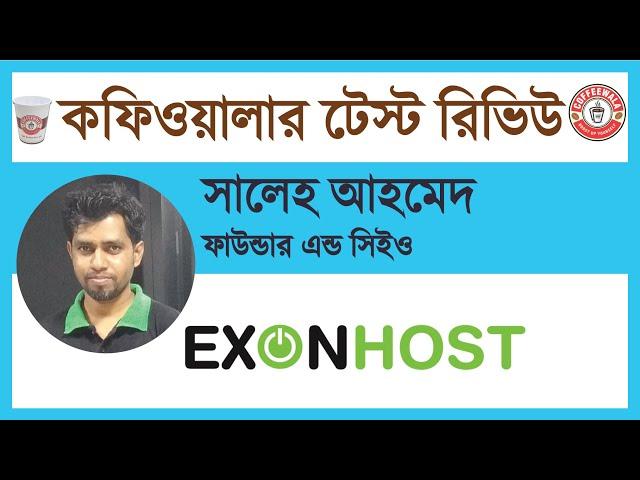 Coffeewala Review: Saleh Ahmed    Exon Host