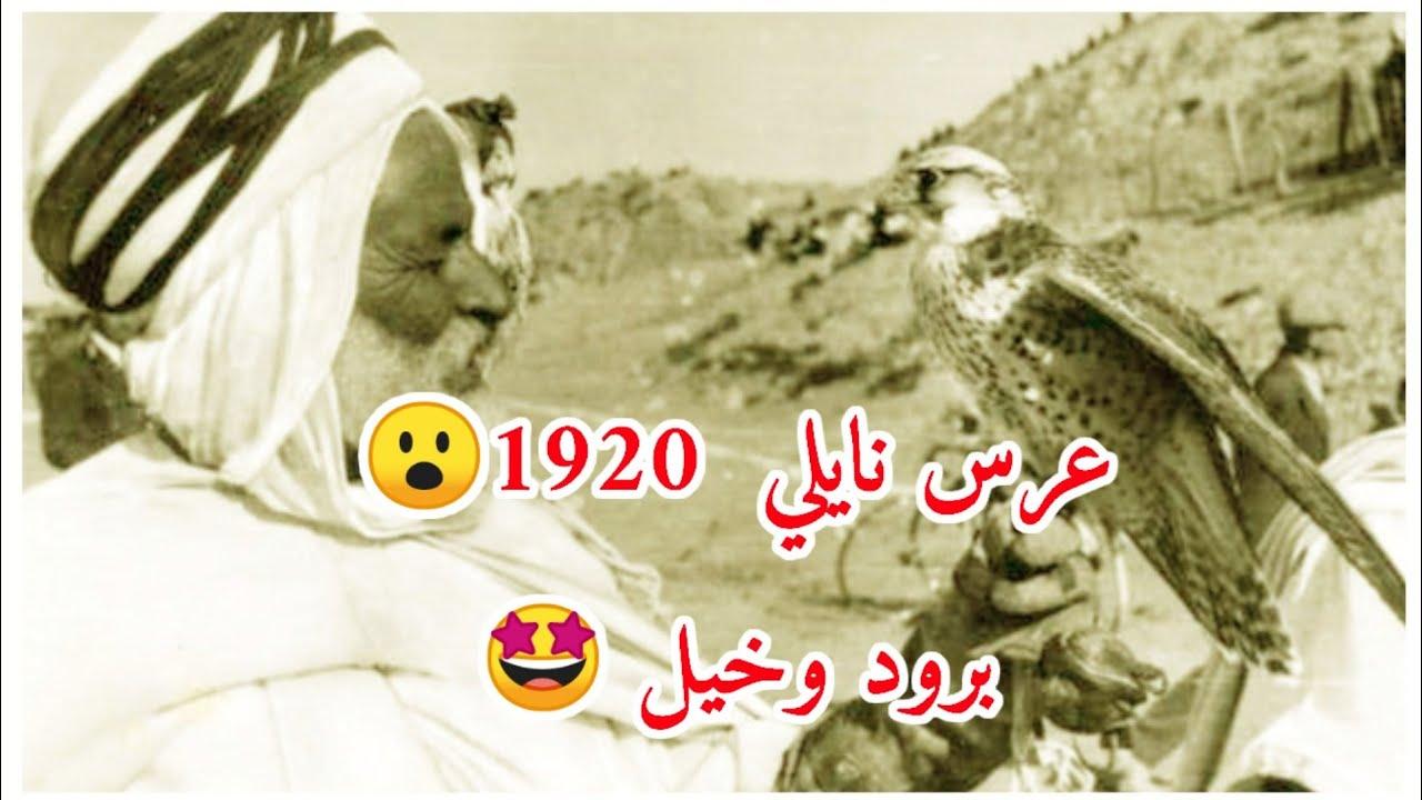 أولاد نائل- شاهد عرس  نايلي  قبل 100سنة 😱😍