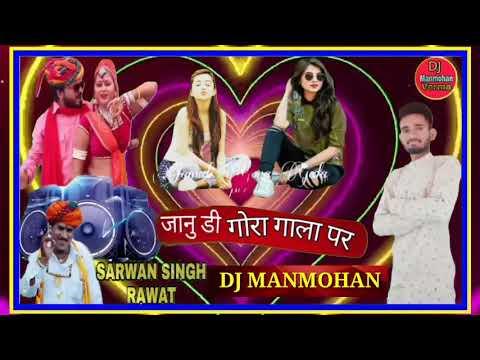 NEW 2020 Janudi Gora Gala Per Dildo Aago new Rajasthani MS Dj Mix
