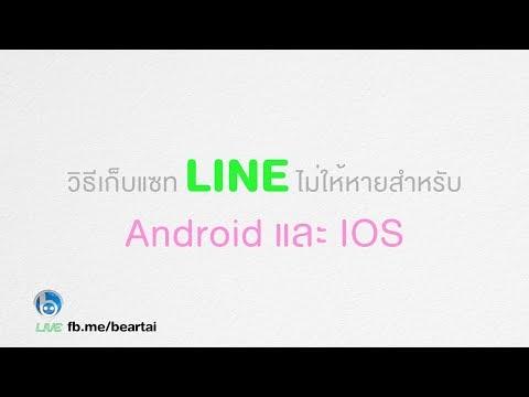 ทิป วิธีเก็บแชท LINE ไม่ให้หายเวลาย้ายเครื่องสำหรับ Android และ iOS