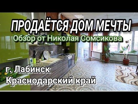ДОМ МЕЧТЫ В КРАСНОДАРСКОМ КРАЕ / Г. ЛАБИНСК