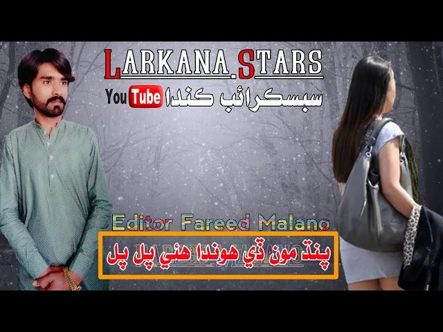 New Sindhi Whattsapp Status|| Tufail Sanjrani Song || Whattsapp Status || Larkana Stars