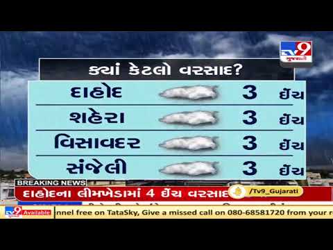 Gujarat Monsoon Update : Take a look at the rainfall data across the state   TV9News