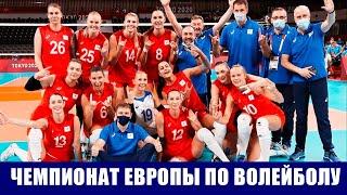 Волейбол ЧЕ 2021 Состав групп состав женской сборной России расписание матчей на групповом этапе