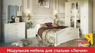 «Лючия» модульный набор мебели для спальни(, 2016-05-10T10:47:26.000Z)