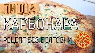 ПИЦЦА КАРБОНАРА рецепт без болтовни