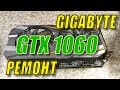 Ремонтируем GIGABYTE GTX 1060 Windforce OC