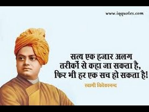 Swami Vivekananda S Quotes Marathi Quotes Youtube