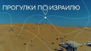 Быстрая дорога в дюнах и Израиль на картинах Алекса Левина // Прогулки по Израилю