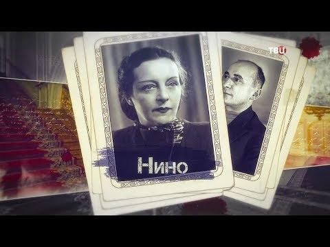 Смотреть Проклятие кремлевских жен онлайн