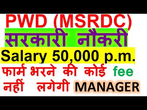 PWD (MSRDC) Recruitment 2017 || Latest PWD Govt Job || BE Civil || August