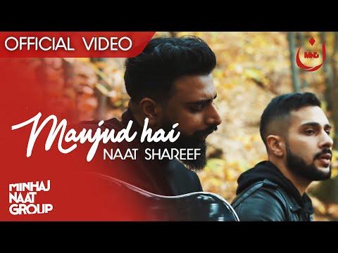 Maujud Hai - موجود ہے  | Official Video By MNG - Minhaj Naat Group