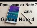 Устанавливаем прошивку от Note 7 на Note 4/такой прошивки вы еще не видели