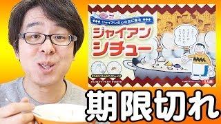 去年の6月に購入したジャイアンシチューを食べてみました! <関連動画...