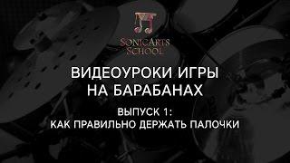 Видеоуроки игры на барабанах от «Sonic Arts School». Выпуск 01.
