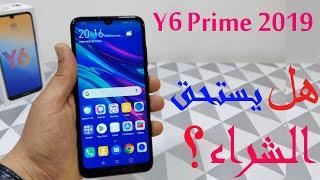 مراجعة هاتف هواوي Huawei Y6 Prime 2019