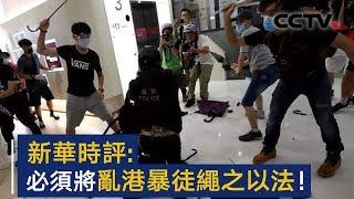 新华时评:必须将乱港暴徒绳之以法! | CCTV