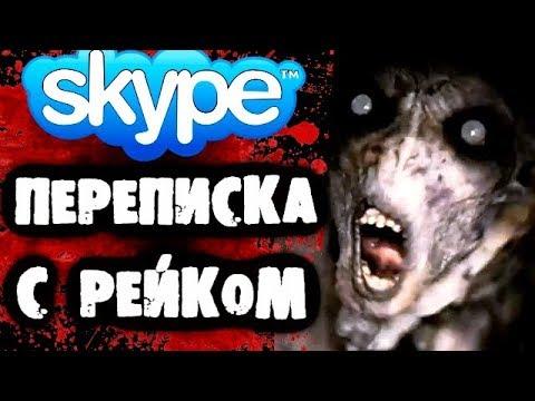 СТРАШИЛКИ НА НОЧЬ - Переписка с Рейком в Skype