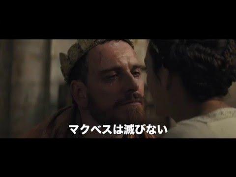 映画『マクベス』予告編
