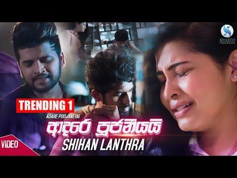 Adare Pujaniyai   Shihan Lanthra    2019 | Sinhala New Songs | Best Sinhala Songs