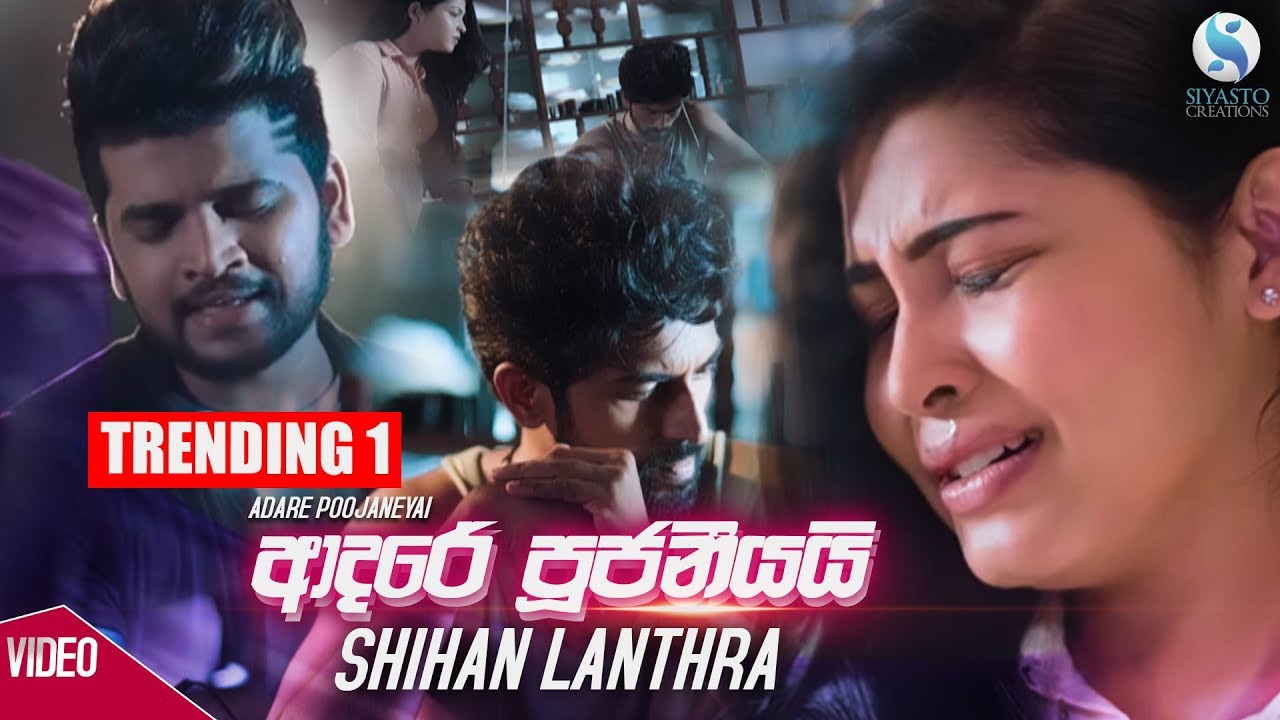 Adare Pujaniyai - Shihan Lanthra Official Music Video 2019 | Sinhala New Songs | Best Sinhala Songs