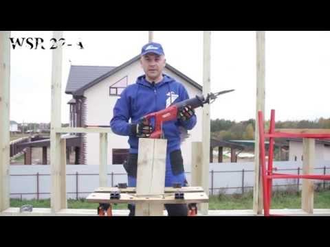 Аккумуляторная сабельная пила от Хилти (Hilti WSR 22-A)