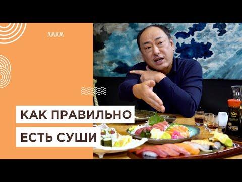 ????Что значит одна палочка, зачем нужен имбирь и как правильно есть суши. Топ 5 правил. Йоши Фудзивара
