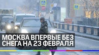 23 февраля Москва отметит без снега - впервые за всю историю наблюдений