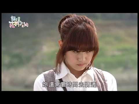 記 得 我 們 有 約 第20集 朱孝天Ken Chu 陳妍希 Michelle Chen