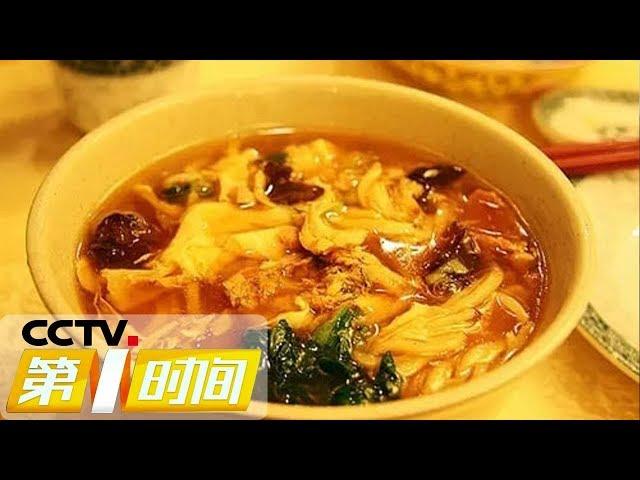 《第一时间》山东烟台:传统名吃福山大面 技艺复杂吃法多 20190120 2/2 | CCTV财经