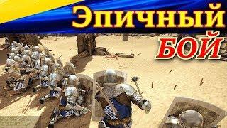 Эпичное командное выживание. БИТВА ДО ПОСЛЕДНЕГО ВОИНА! Chivalry: Medieval Warfare.