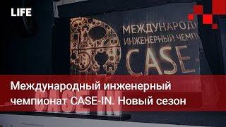 Международный инженерный чемпионат CASE-IN. Новый сезон