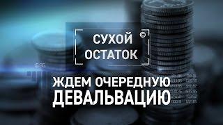 видео Деноминация или девальвация рубля 2016