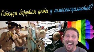 Откуда берутся дети у гомосексуалистов? Голубые ульяновские курсанты, педофилы Путин и Шарий, ЛГБТ.