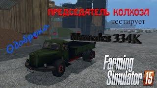 "[""FARMING SIMULATOR 2015"", ""MERCEDES 334K"", ""FARMING SIMULATOR mod"", ""????? ?????"", ""Landwirtschafts-Simulator""]"