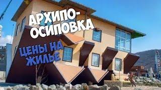 О ценах на жилье в Архипо-Осиповке. 17 июня 2019.