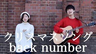 【デュエット】クリスマスソング / back number - 杏沙子×酒井大輝(cover)