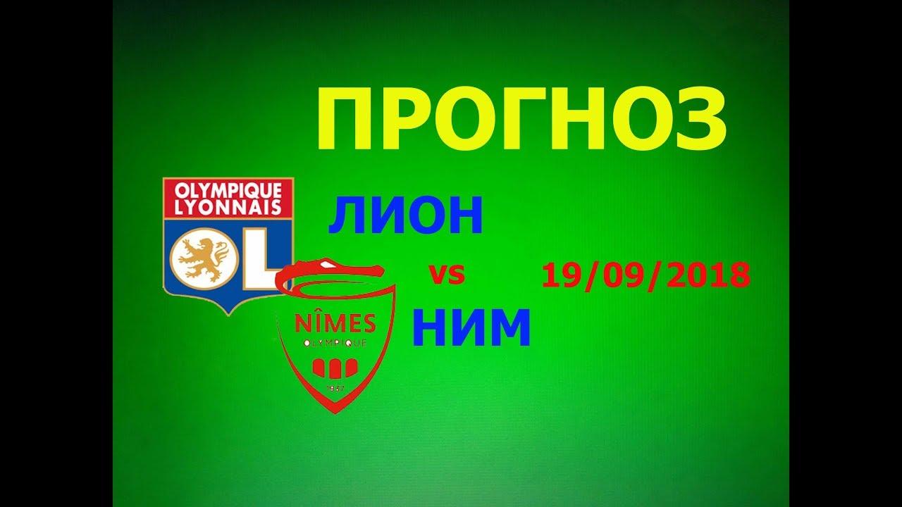 Прогноз на матч Лион - Ним: Лион добьется победы с форой -1
