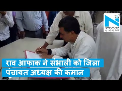 Haridwar: Rao Afaq Ali ने जिला पंचायत अध्यक्ष पद का कार्यभार संभाला