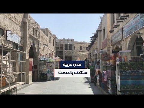 بسبب فيروس كورونا.. مدن عربية مكتظة بالصمت  - نشر قبل 11 ساعة