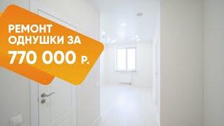 Видеообзор ремонт однушки на Староалексеевской, 20