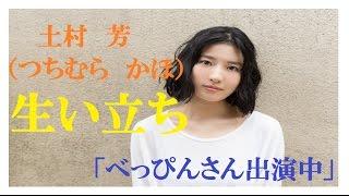 土村芳(つちむらかほ)「べっぴんさん」出演中!生い立ち! http://hik...