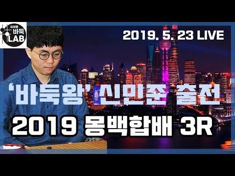 [2019 몽백합배 3R '바둑왕' 신민준 출전  ] LIVE 2019. 5. 23