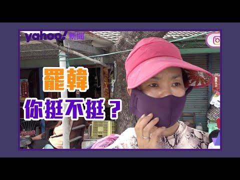 「罷韓」挺不挺街訪高雄人 力挺韓國瑜【Yahoo TV #風向台灣】