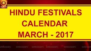 Hindu Festival Calendar | March 2017 |   Panchangam | Ugadi | Darshanamtv |